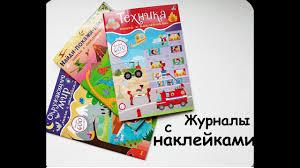 600 <b>наклеек</b>. Обзор журналов с <b>наклейками</b>. Издательство <b>Робинс</b>
