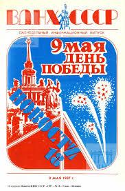 Стихотворения о Великой Отечественной войне - Музей ВДНХ
