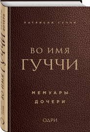 """Книга """"Во <b>имя Гуччи</b>. Мемуары дочери"""" — купить в интернет ..."""