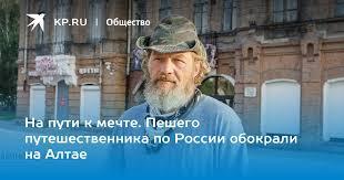 На пути к мечте. Пешего путешественника по России обокрали ...