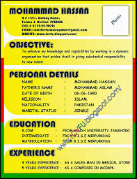 resume word templates cv cv resume templates word latest cv formats updates new latest cv formats update 2014 latest resume format experienced word format