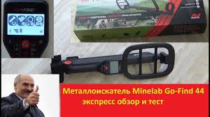 <b>Металлоискатель Minelab GO-FIND 44</b> обзор и тест - YouTube