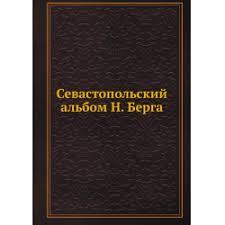 """Отзывы о Книга """"<b>Севастопольский альбом Берга</b>"""" - Н. <b>Берг</b>"""