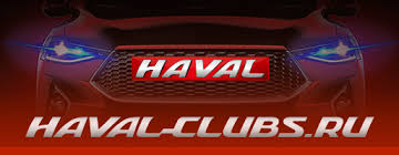 [Партнер Клуба] TuningDop | Haval Club (Хавейл): h2, <b>h6</b>, h7, h9, f7