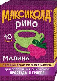 18 отзывов на <b>Максиколд Рино</b> (<b>малина</b>) при ОРВИ, простуде и ...
