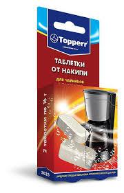 Купить <b>Таблетки от накипи Topperr</b> для чайников и кофеварок, 2 ...