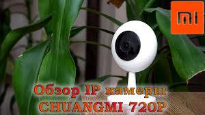 Обзор <b>IP камеры XIAOMI</b> CHUANGMI 720P - YouTube