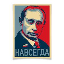 Плакат A3(29.7×42) «Путин - <b>Printio</b>