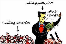 شهداء سوريا ومعايير السفالة