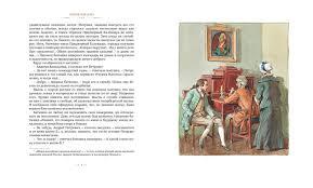 <b>Капитанская дочка</b> - Пушкин А. | Купить <b>книгу</b> с доставкой | My ...