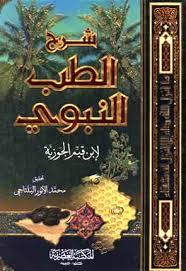 كتاب الطب النبوي ، تحميل كتاب الطب النبوي
