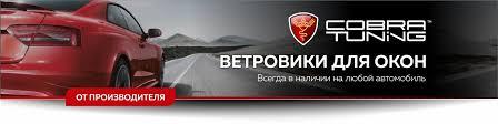 <b>Cobra</b> Tuning | <b>Дефлекторы</b> | Ветровики | ВКонтакте