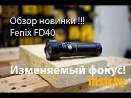 <b>Фонарь</b> с переменным фокусом <b>Fenix FD40</b> брендовый линзовик ...