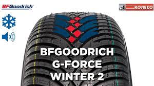 <b>BFGOODRICH G</b>-<b>FORCE</b> WINTER 2: обзор зимних шин   КОЛЕСО ...