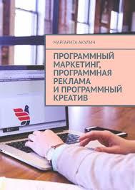 <b>Маргарита Акулич</b>, Программный маркетинг, программная ...