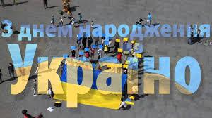 """""""Независимой Украине - 25! Это только начало!"""", - первые лица государства поздравили украинцев с Днем Независимости - Цензор.НЕТ 9134"""