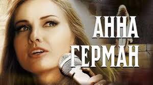 Добавить в <b>избранное Анна Герман</b> Драма, Исторические ...