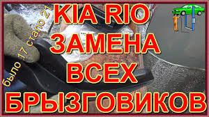 <b>KIA</b> RIO ЗАМЕНА <b>ПЕРЕДНИХ</b> И ЗАДНИХ <b>БРЫЗГОВИКОВ</b> или как ...