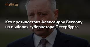 Беглов против режиссера Бортко и племянницы Миронова С кем ...