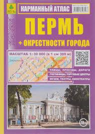 <b>Пермь</b>. Окрестности города. <b>Карманный атлас</b> — купить в ...