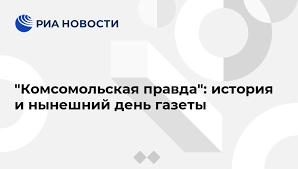 """""""<b>Комсомольская правда</b>"""": история и нынешний день <b>газеты</b> - РИА ..."""