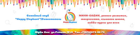 "Семейный клуб ""<b>Happy Elephant</b>""