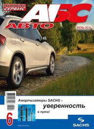 Abs 06 2014 lo by Sergey Petrov - issuu
