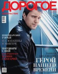 Журнал «Дорогое удовольствие – Тольятти/Самара» Март 2015 ...
