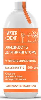 """Waterdent Жидкость для <b>ирригатора</b> """"Антибактериальный ..."""