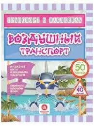 Воздушный транспорт: <b>Книжка с наклейками</b>, Андреева Ю ...