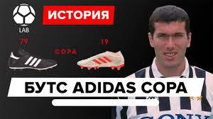 История <b>бутс Adidas Copa</b> / Эволюция 1979-2018 - YouTube