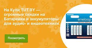Выбрать и купить аккумулятор в интернет-магазинах Минске на ...
