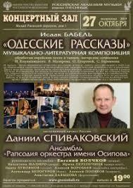 """<b>Концертный русский оркестр</b> РАМ имени Гнесиных """"<b>Академия</b> ..."""