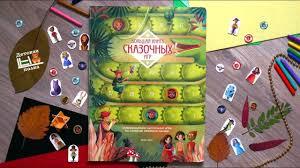 <b>Большая книга</b> сказочных <b>игр</b> 5 +| Детская книжная полка - YouTube