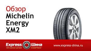 Видеообзор летней <b>шины Michelin Energy XM2</b> от Express-Шины ...
