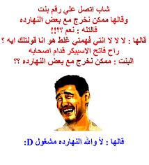 ادخلو- اللي عايز يضحك يدخل_ بسررررررررعة images?q=tbn:ANd9GcT