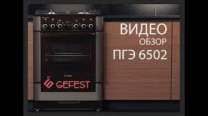 Обзор напольных газоэлектрических <b>плит GEFEST</b> серии ПГЭ ...