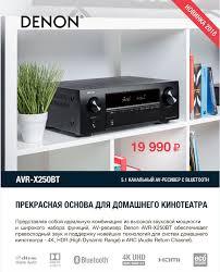 Встречайте два новых <b>AV</b>-<b>ресивера DENON AVR-X550BT</b> и AVR ...