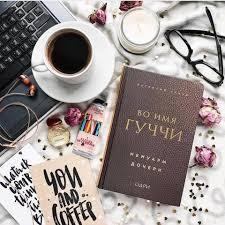 Book'ингем - «Во <b>имя Гуччи</b>. Мемуары дочери», <b>Патрисия</b> ...