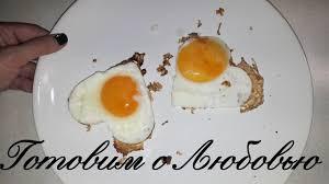 Тестируем <b>силиконовый формы</b> для яиц. Яичница в <b>форме сердца</b>.