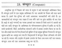 invention of computer essay  wwwgxartorg write a essay on computer in hindiessay on my computer in hindi language