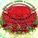 Открытки с днем рождения шикарных роз