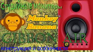Обзор <b>мониторов Monkey Banana</b> Gibbon AIR. Конструкция и ...
