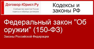 """<b>Федеральный закон """"Об оружии</b>"""" (150-ФЗ), 2019, 2018 ..."""