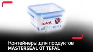 <b>Контейнеры</b> для хранения еды <b>Tefal</b> в магазинах Эльдорадо