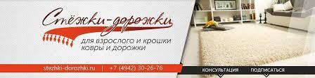 Магазин ковров Стёжки-дорожки | ВКонтакте