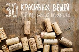 30 красивых вещей из <b>винных пробок</b> - Лайфхакер