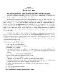dofe नेपाल सरकार बैदेशिक रोजगार बिभाग