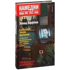 Книга «<b>Намедни</b>. Наша эра. 1931-1940», автор <b>Леонид</b> ...