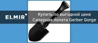 Саперная <b>лопата Gerber Gorge</b> Folding Shovel (22-41578) купить ...
